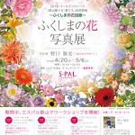 「ふくしまの花オリジナルストール」限定販売会のお知らせ