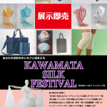 川俣シルクの展示販売会開催