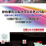 川俣シルクの展示販売会を開催